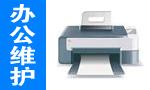 打印机耗材、加粉与维修 洋行科技